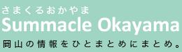 ポケモンGO】【岡山県】出現報告...