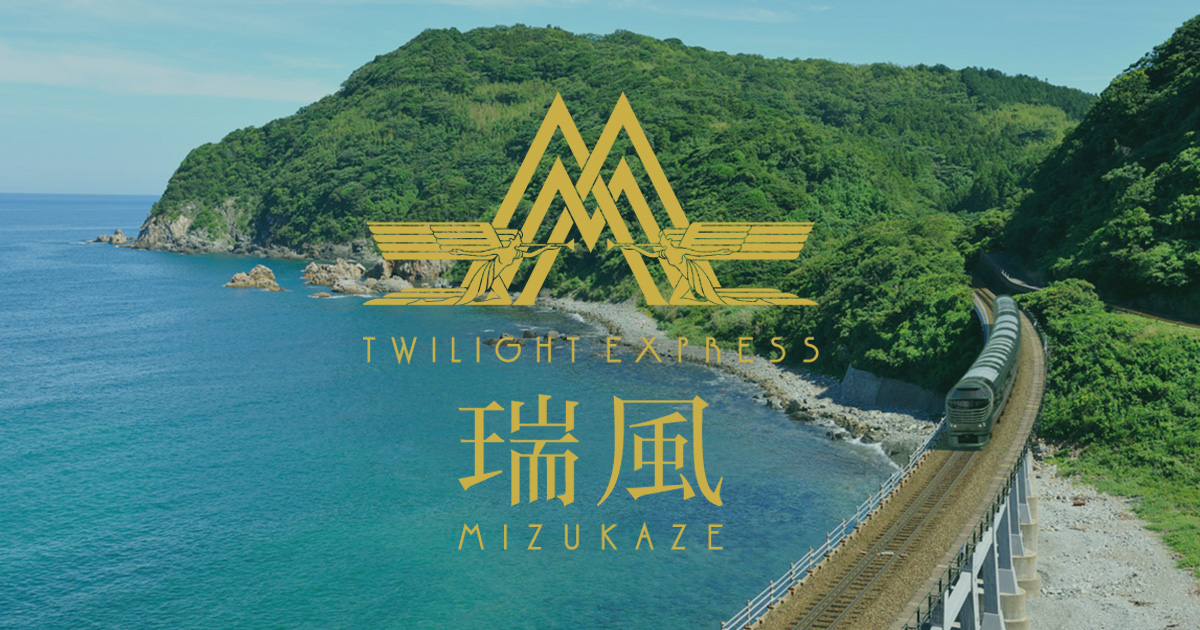 TWILIGHT EXPRESS 瑞風 MIZUKAZE