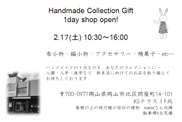 Handmade Collection Gift 1dayshop|2月17日(土)10:30~16:00