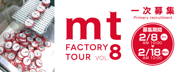 抽選結果ご確認|The Result of Drawing | mt factorytour