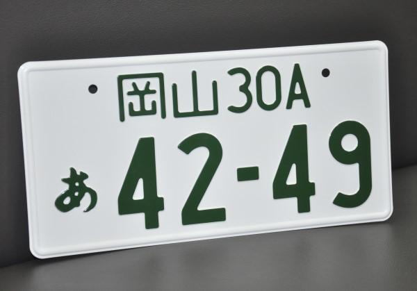 プレート アルファベット ナンバー