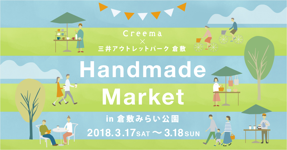 Creema Handmade Market in 倉敷みらい公園