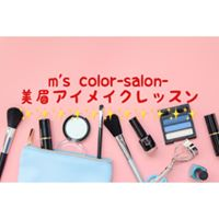 m's color 美眉アイメイクレッスン会