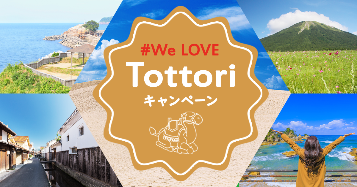 We LOVE Tottori キャンペーン【HIS中四国発】